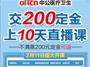 2020贵州医疗岗线上直播课
