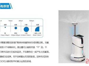 企業疫情自動消毒機器人 肺炎疫情霧化消毒機器人