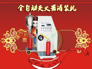 灭火器加压充气灌装设备