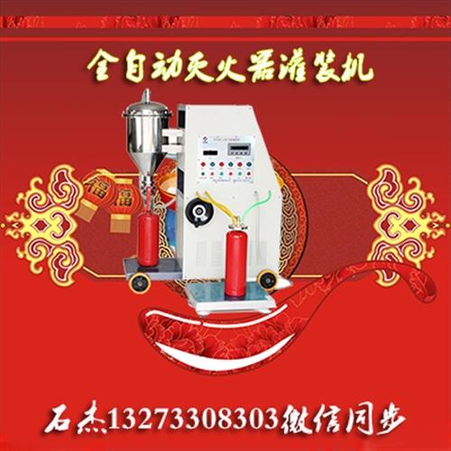 滅火器加壓充氣灌裝設備