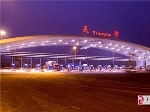 2月20日自驾到天津,找同行人