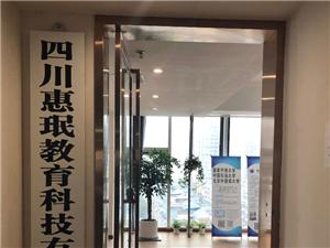 維修電工網校+現場培訓班(眉山惠珉教育)