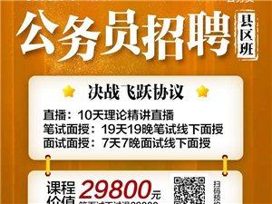 2020黔东南凯里中公省考决战飞跃(县区专属)课