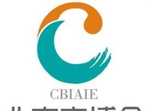 2020北京老博会,2020中国养老产品展会,养老