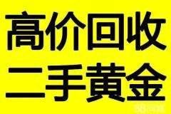 郑州高新区黄金回收店在哪高新区有没有回收旧黄金的