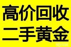 郑州高新区863软件园附近黄金回收店价格查询电话