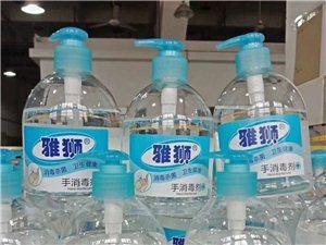 雅獅84消毒液20KG 500g 1.78kg 3.8kg 免洗手消毒劑