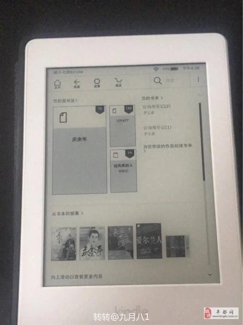 9成新kindlepaperwhite3