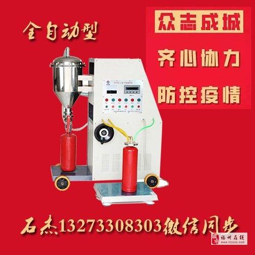 消防ABC干粉滅火器充裝機設備