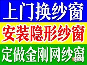郑州换纱窗、郑州安装金刚网纱窗、郑州定做隐形纱窗
