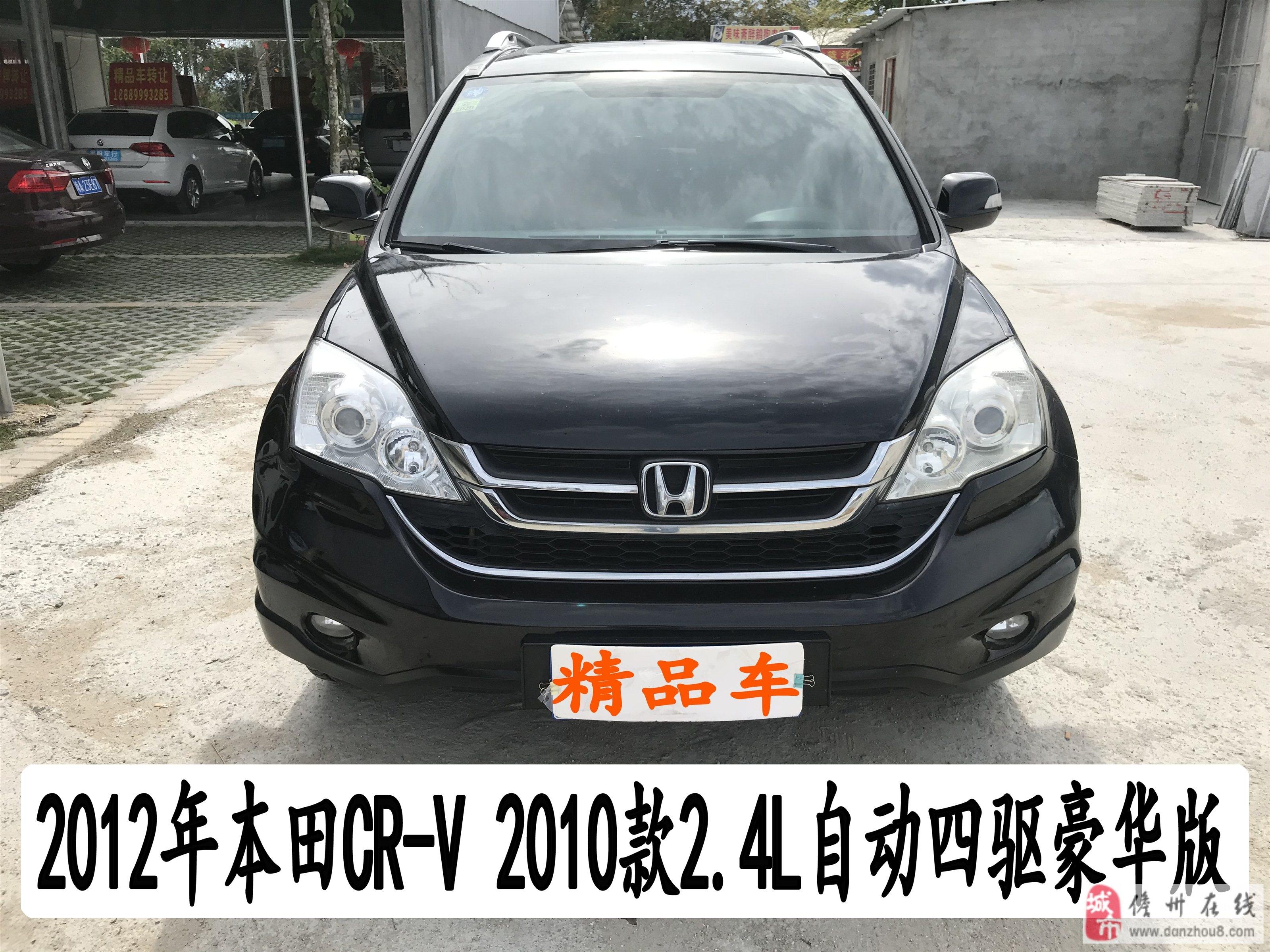本田CR-V2010款2.4L自动四驱豪华版