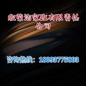 欣荣洁家政有限公司