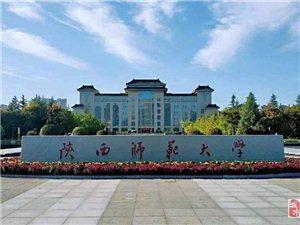 2020年陕西师范大学公共管理MPA广东调剂简章