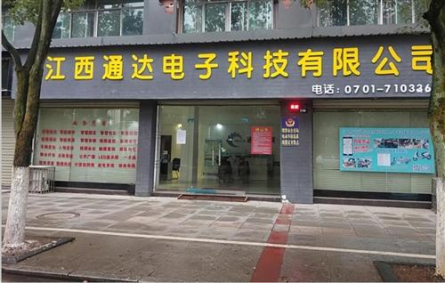江西通达物联网电子科技有限公司