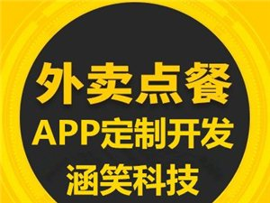 外賣點餐軟件定制開發,重慶的app開發公司