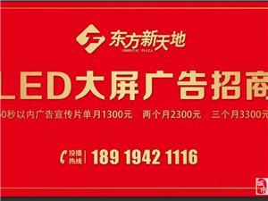 鼓楼商圈、LED大屏广告招商中!!!!