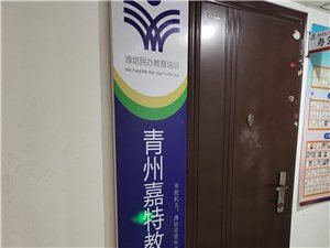 青州成人高考专科本科学历报名中心——嘉特教育