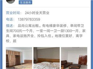 品尚公寓出租。有电梯豪华装修,单间带卫生间700元一个月