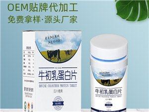 牛初乳蛋白片_贴牌代加工厂家:珍康生物