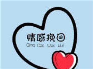 郑州情感挽回公司-河南情感咨询公司-快速挽回情感