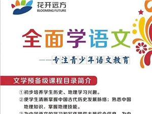 遠方文學平頂山湛河課程中心免費聽課啦??!