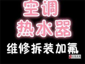 仁懷茅臺鎮專業熱水器故障維修 安裝維修水電燈具水管