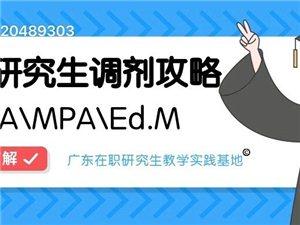 2020湛江接受教育管理(Ed.m)调剂的B线学校