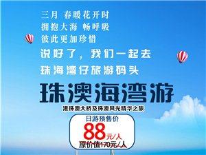 珠海旅游景點門票一級代理特約合作社訂票就找票老大