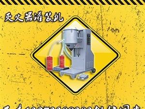 消防灭火器灌粉设备机器