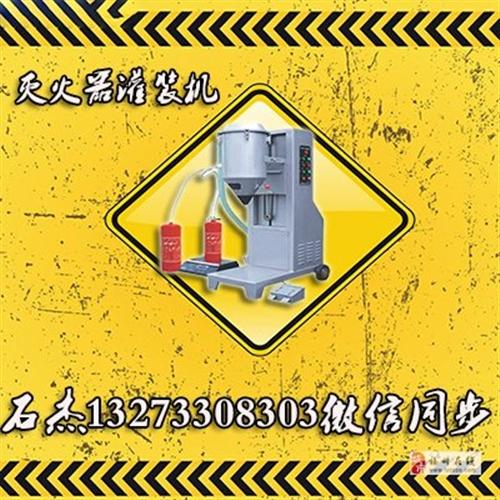 消防滅火器灌粉設備機器