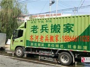 齐河县搬家公司电话号码老兵搬家