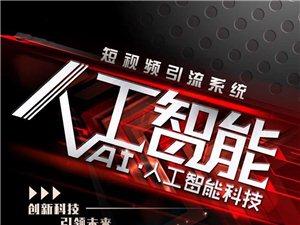 河南鄭州抖音智控總部