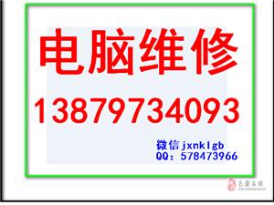 南康上門維修電腦筆記本路由器13879794093