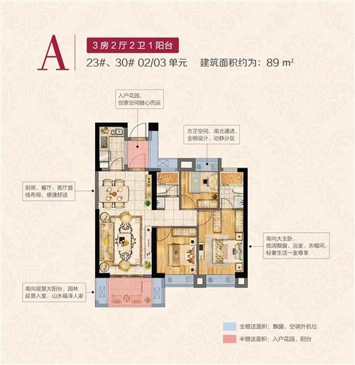 三期户型图A-3房2厅2卫1阳台