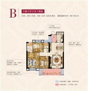 三期户型图B-3房2厅2卫1阳台