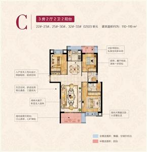 三期户型图C-3房2厅2卫2阳台