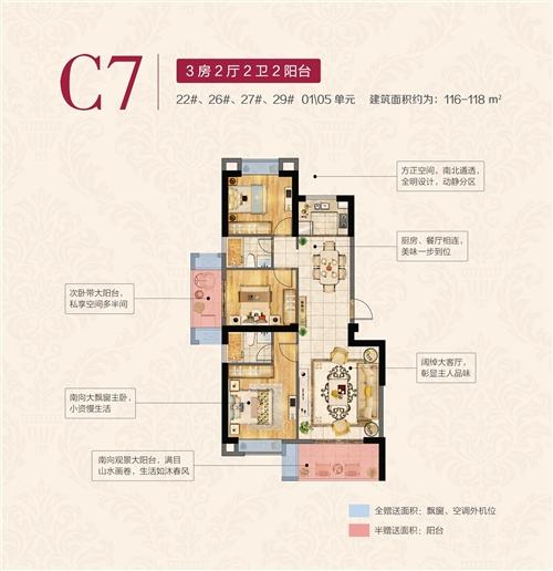 三期户型图C7-3房2厅2卫2阳台