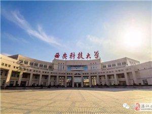 2020西安科技大学工商管理MBA广东班调剂简章