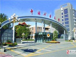 2020中国矿业大学(北京)公共管理MPA调剂简章