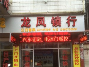 安溪万达广场附近开锁师傅电话/开小车锁/门锁/换锁