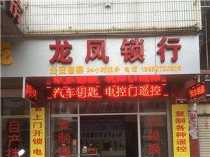 安溪开锁/金谷/蓬莱/参内/魁斗/开汽车锁保险柜
