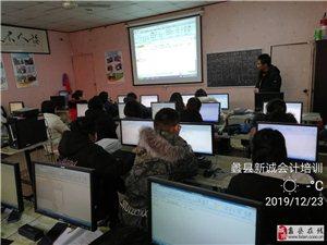 蠡县新诚会计培训2020年招生中
