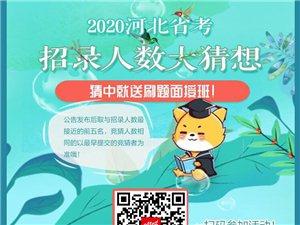 2020年河北省公务员考试