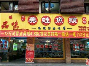 崇州市文井街品怡味美蛙鱼头火锅店转让