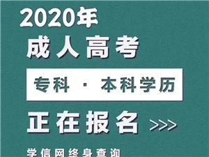 贛州成人高考的條件和要求,贛州成人高考費用