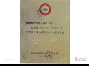 五谷雜糧膳食專家安徽燕之坊招商