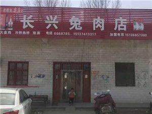 十年老店《长兴兔肉》营业中,订餐电话0374-6660785