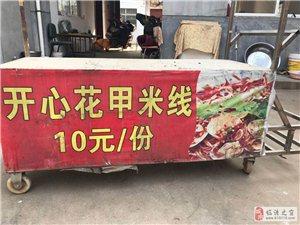 出售:擺攤車
