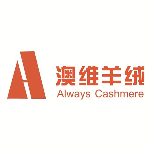 清河县澳维纺织品贸易有限公司