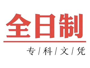云南扩招临床医学、口腔医学、中医学、针灸推拿